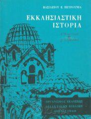 Θρησκευτικά (89/130)