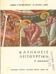 Θρησκευτικά (87/127)