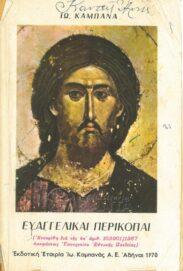 Θρησκευτικά (92/130)