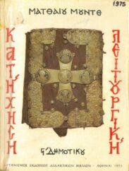 Θρησκευτικά (96/130)