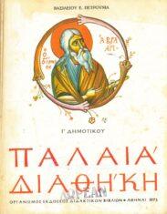 Θρησκευτικά (97/130)