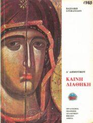 Θρησκευτικά (96/127)