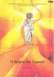 Θρησκευτικά (105/130)