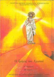 Θρησκευτικά (106/130)