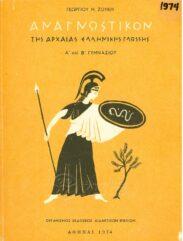 Αναγνωστικά Αρχαίας Ελληνικής (9/9)