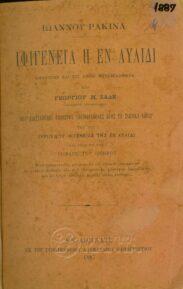 Αρχαίοι Έλληνες Συγγραφείς (1/160)