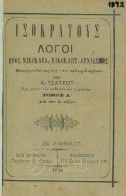 Αρχαίοι Έλληνες Συγγραφείς (2/160)