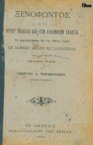 Αρχαίοι Έλληνες Συγγραφείς (3/160)