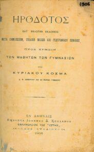 Αρχαίοι Έλληνες Συγγραφείς (4/160)
