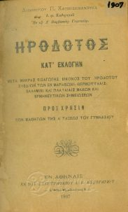 Αρχαίοι Έλληνες Συγγραφείς (5/160)
