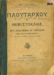 Αρχαίοι Έλληνες Συγγραφείς (6/160)