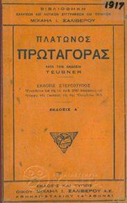 Αρχαίοι Έλληνες Συγγραφείς (7/160)