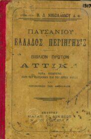 Αρχαίοι Έλληνες Συγγραφείς (8/160)