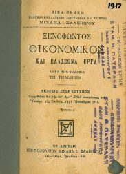 Αρχαίοι Έλληνες Συγγραφείς (9/160)