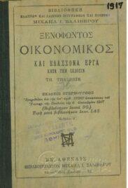 Αρχαίοι Έλληνες Συγγραφείς (10/163)