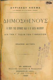 Αρχαίοι Έλληνες Συγγραφείς (11/160)