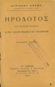 Αρχαίοι Έλληνες Συγγραφείς (12/160)