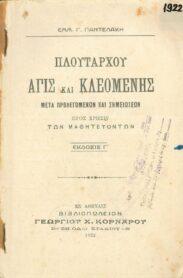 Αρχαίοι Έλληνες Συγγραφείς (13/160)
