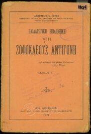 Αρχαίοι Έλληνες Συγγραφείς (14/160)