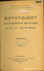 Αρχαίοι Έλληνες Συγγραφείς (15/163)