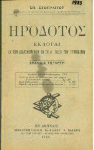 Αρχαίοι Έλληνες Συγγραφείς (15/160)