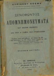 Αρχαίοι Έλληνες Συγγραφείς (16/160)