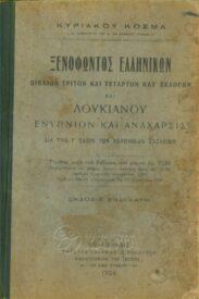 Αρχαίοι Έλληνες Συγγραφείς (17/160)