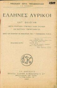 Αρχαίοι Έλληνες Συγγραφείς (18/160)