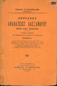 Αρχαίοι Έλληνες Συγγραφείς (19/160)