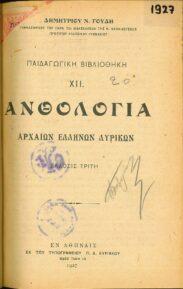 Αρχαίοι Έλληνες Συγγραφείς (21/163)