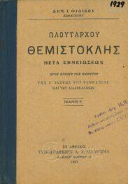 Αρχαίοι Έλληνες Συγγραφείς (20/160)