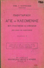 Αρχαίοι Έλληνες Συγγραφείς (21/160)
