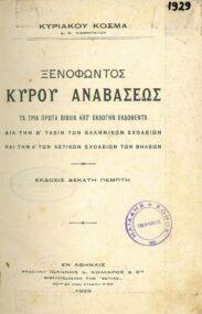 Αρχαίοι Έλληνες Συγγραφείς (22/160)