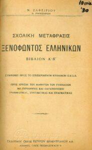 Αρχαίοι Έλληνες Συγγραφείς (23/160)