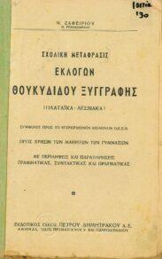 Αρχαίοι Έλληνες Συγγραφείς (24/160)