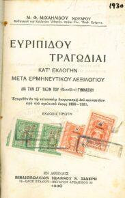 Αρχαίοι Έλληνες Συγγραφείς (25/160)