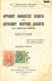 Αρχαίοι Έλληνες Συγγραφείς (26/160)