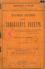 Αρχαίοι Έλληνες Συγγραφείς (27/160)