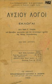 Αρχαίοι Έλληνες Συγγραφείς (28/160)