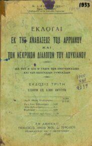 Αρχαίοι Έλληνες Συγγραφείς (29/160)