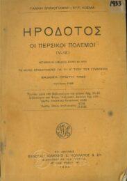 Αρχαίοι Έλληνες Συγγραφείς (30/160)