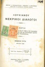 Αρχαίοι Έλληνες Συγγραφείς (31/160)