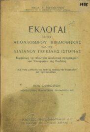 Αρχαίοι Έλληνες Συγγραφείς (32/160)