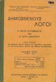 Αρχαίοι Έλληνες Συγγραφείς (33/160)