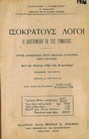 Αρχαίοι Έλληνες Συγγραφείς (34/160)