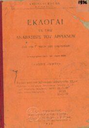 Αρχαίοι Έλληνες Συγγραφείς (35/160)