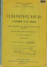 Αρχαίοι Έλληνες Συγγραφείς (36/160)
