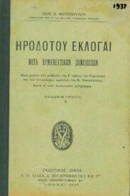 Αρχαίοι Έλληνες Συγγραφείς (37/160)