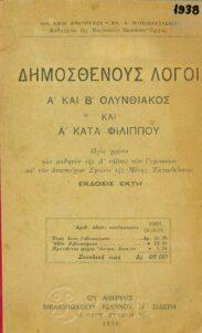 Αρχαίοι Έλληνες Συγγραφείς (38/160)