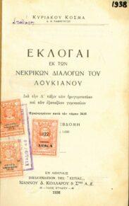 Αρχαίοι Έλληνες Συγγραφείς (39/160)